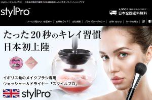 スタイルプロ Yahoo!ショッピング店