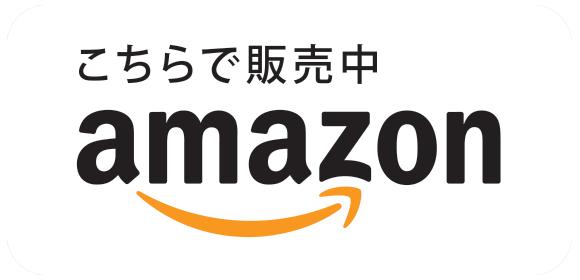 こちらで販売中 Amazon